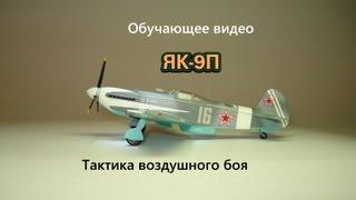 ЯК-9П обучающее видео War Thunder СБ