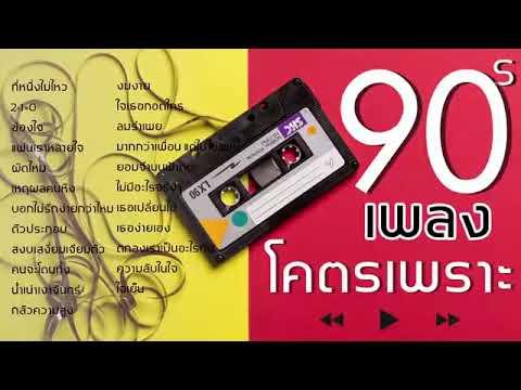 เพลงโคตรเพราะ ยุค 90-2000 #ที่หนึ่งไม่ไหว #�ฟนเราหลายใจ #ผิดไหม