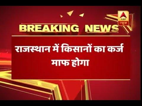 राजस्थान: विधानसभा चुनाव से पहले वसुंधरा सरकार का एलान-किसानों का कर्ज माफ होगा