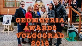 Geometria awards ВОЛГОГРАД 2016 | Геометрия эвордс Волгоград 2016 | Турбаза Нефтяник