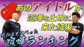 死ぬほどスベった喧嘩ランキングBEST3を発表!1位は〇〇坂のメンバーに対して言った一言!? ☆高評価&チャンネル登録お願いします!