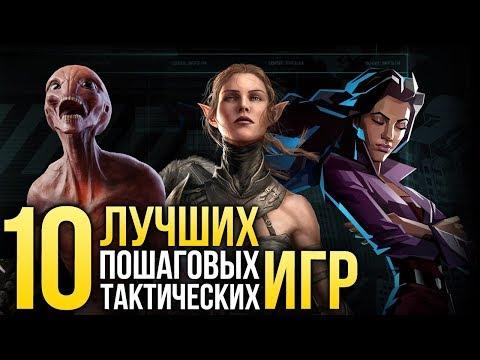 ТОП-10 пошаговых тактических игр