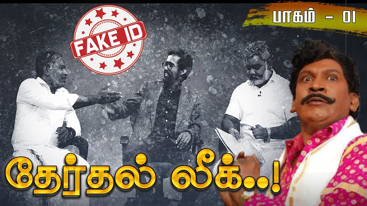 புதிய சர்ச்சையை கிளப்பும் அரசியல்வாதி | Fake ID | Episode 01 | SriLanka Political Comedy