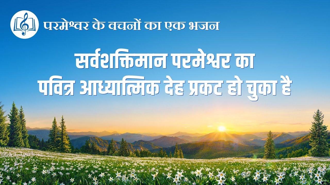 सर्वशक्तिमान परमेश्वर का पवित्र आध्यात्मिक देह प्रकट हो चुका है | Hindi Christian Song With Lyrics