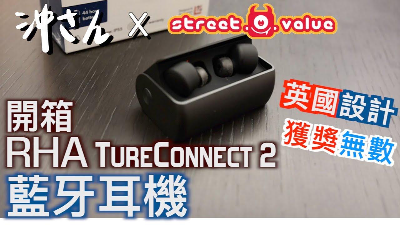 英國設計、獲獎無數,開箱RHA True Connect 2藍牙耳機|沖出黎拆