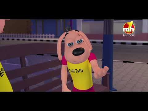 Happy Sheru Talli Kutta | Happy Sheru | Funny Cartoon Animation | MH ONE Music
