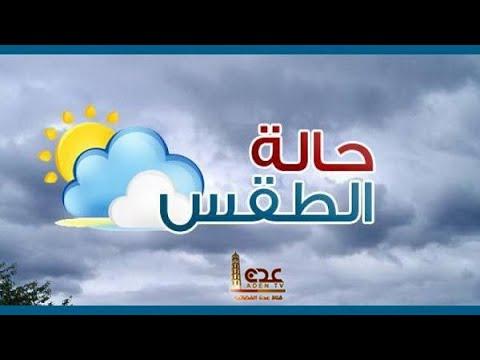 طقس اليمن Mp3