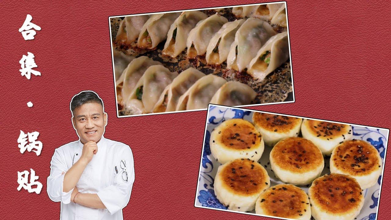 锅贴好吃的做法,个个酥脆鲜香,解馋又过瘾!#熏酱大师&三叔来盘道