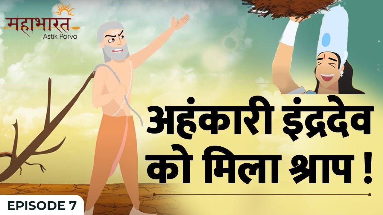 E07 गरुड़ का भाग्य | महाभारत, आस्तिक पर्व भाग ०७ (Mahabharat stories in Hindi)