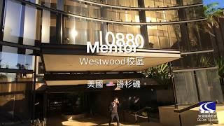 【Mentor_Westwood校區 @Los Angeles】美國洛杉磯遊學_DEOW Taiwan 迪耀國際教育 (2017.12參訪紀錄)