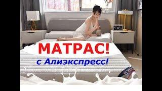 Матрас алиэкспресс