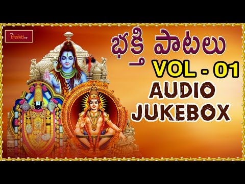 Bhakthi Patalu | Latest Bhakthi Songs | Vol 01 | Telugu Devotional Songs | Mybhaktitv