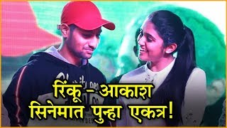 Jhund | Rinku Rajguru, Akash Thosar Together After Sairat | Amitabh Bachchan | Upcoming Movie 2019