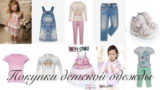 Покупки детской одежды: Mothercare, Лаки Чайлд (Lucky Child), Алена, Gloria Jeans и другие