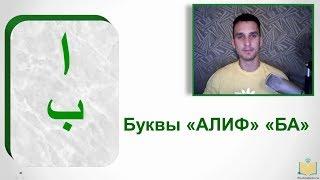 АРАБСКИЙ АЛФАВИТ. Урок 1. Арабский язык для начинающих. Буквы Алиф ا и Ба ب