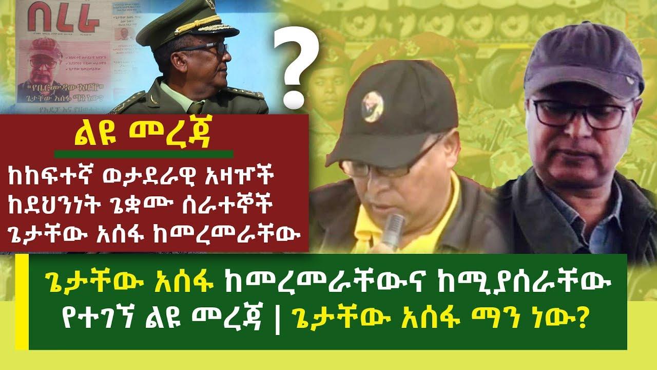 Who Is Getachew Assefa?