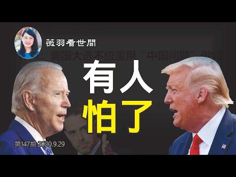 薇羽看世间:【第147期】美国大选首场辩论,川普与拜登对华莱士提出的六个问题的回答,有人怕了。