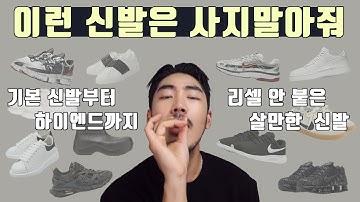 [신발 비추천] 생각할수록 읏같은 신발과 가격대비 살만한 운동화 추천