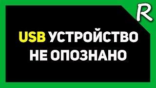 Как отремонтировать флешку своими руками? USB устройство не опознано [© Игорь Шурар 2014](Группа VK http://vk.com/club76680938 Как отремонтировать флешку своими руками? USB устройство не опознано Ремонт компьют..., 2014-10-04T20:26:26.000Z)