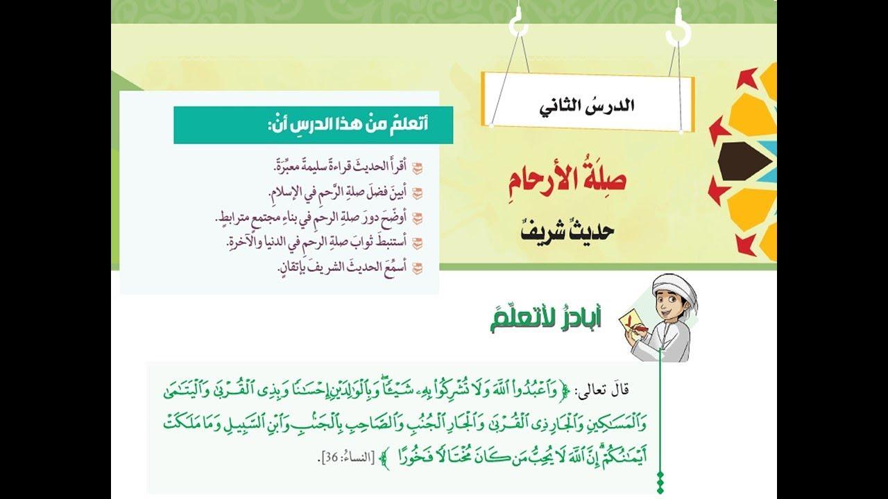 درس صلة الرحم حديث شريف للصف الثامن تربية إسلامية المنهج الجديد Youtube