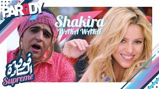 أغنية ما بدنا نطلع رحلة | تقليد أغنية Shakira Waka Waka