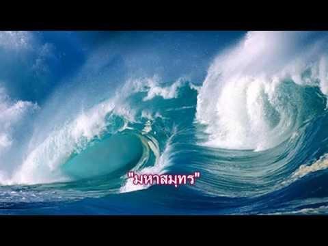 คำลักษณะนามของมหาสมุทร