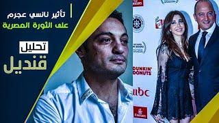 علاقة نانسي عجرم وزوجها بثورة محمد علي في مصر