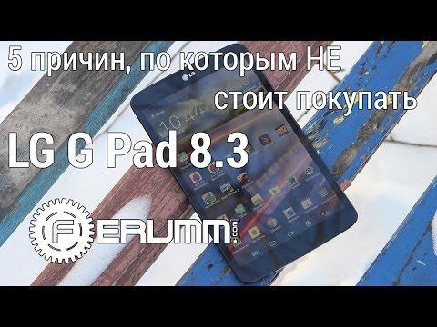 LG G Pad 8.3: 5 причин НЕ покупать LG G Pad 8.3 слабые места от FERUMM.COM