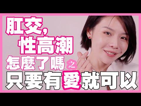 【時事劇】肛交?性高潮?梨子老師來教教!