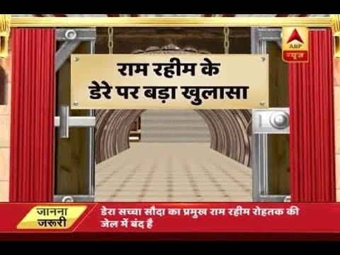 Sirsa: Search Operation Ends At Dera HQ, Tunnels From 'Gufa' Lead To Sadhvi Niwas