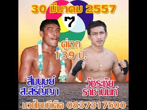 ศึกมวยไทย 7 สี วันอาทิตย์ที่ 30 มีนาคม 2557 เวลา 13.00 น.ช่อง 7สี