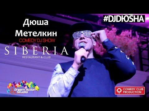 Дюша Метелкин USB в клубе Siberia. Уральск Dream Action Studio 2016 #djdusha