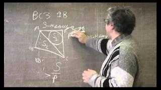 17 - СССР 78 - внутрь выпуклого четырёхугольника...