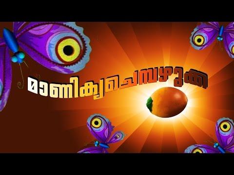 MANIKYA CHEMBAZHUKKA | Malayalam Childrens cartoon song from Manchadi