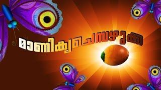 MANIKYA CHEMBAZHUKKA   Malayalam Childrens cartoon song from Manchadi