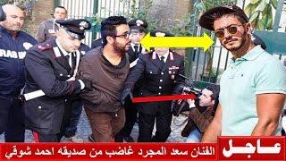 عاجل اليوم ... الفنان سعد المجرد يرد على خبر دخول الفنان المغربي احمد شوقي الى السجن