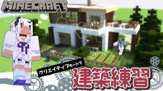 [LIVE] 【Vtuber】四ツ辻まよいの建築れんしう【Minecraft】
