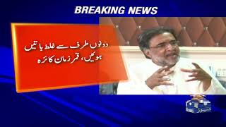 Reaction of PPP Leader Qamar Zaman Kaira on Maulana Fazlur Rehman