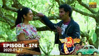 Hathe Kalliya | Episode 174 | 2020- 01- 17 Thumbnail