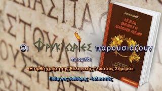 Η ορθή χρήση της Ελληνικής Γλώσσας Σήμερα – Γιώργος Λαθύρης-Ιαλυσσός