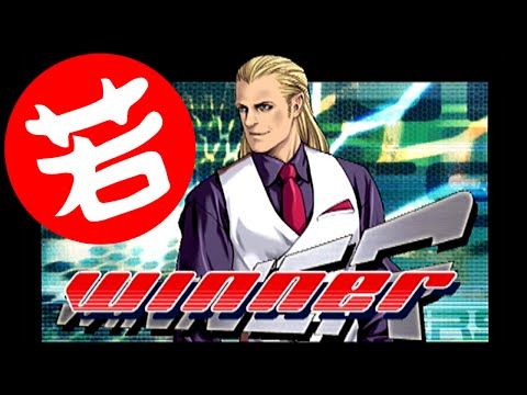 不知火舞(SHIRANUI Mai) vs 若ギース(Young-Geese) - THE KING OF FIGHTERS NEOWAVE [GV-VCBOX,GV-SDREC]