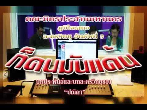 radio play Thai korkonmankan end title