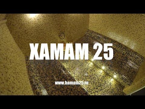 ХАМАМ и БАНЯ Сахалин ХАМАМ25 Владивосток