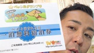 番組提供:ペットライン株式会社 http://www.petline.co.jp/ 日本全国の...
