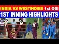 India Vs West Indies |1st PAYTM One Day Internationals |Guwahatii | 1ST Innings Highlights