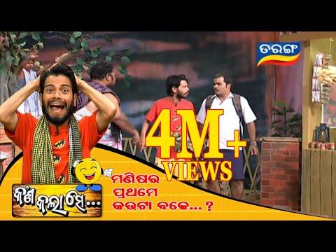 Kana Kalaa Se Ep 1 - Odia Comedy Show | Best Odia Comedy Serial - Tarang TV