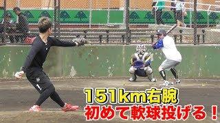 ドラフト候補だった151km右腕…安河内駿介が軟球を初投げ!軟式最速投手…誕生! thumbnail