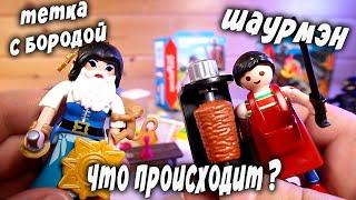 Шаурмист и Женщина с Бородой от Playmobil Минифигурки