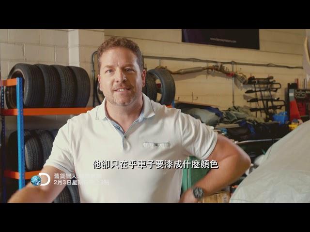 《舊貨獵人:經典好車》預告: 2月3日起,每週日 晚間8點首播。