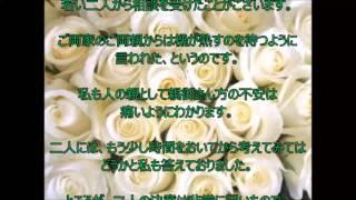 安原一良・冠婚葬祭マナー教室~結婚披露宴・挨拶(二十才同士の若い夫...